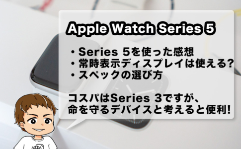 Apple Watch Series 5長期利用レビュー
