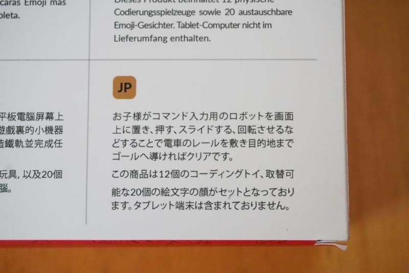 【Tangiplay Coad N Play】日本語表記