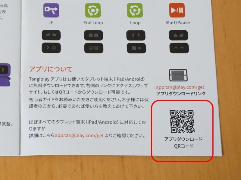 【Tangiplay Coad N Play】QRコードからアプリをダウンロード