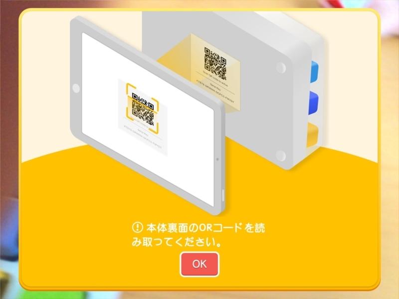【Tangiplay Coad N Play】本体箱裏面のQRコードを読み取る