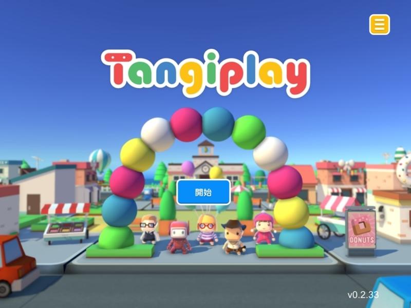 【Tangiplay Coad N Play】アプリ起動