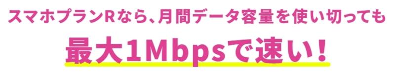 【UQ mobile:スマホプラン】最大1Mbps