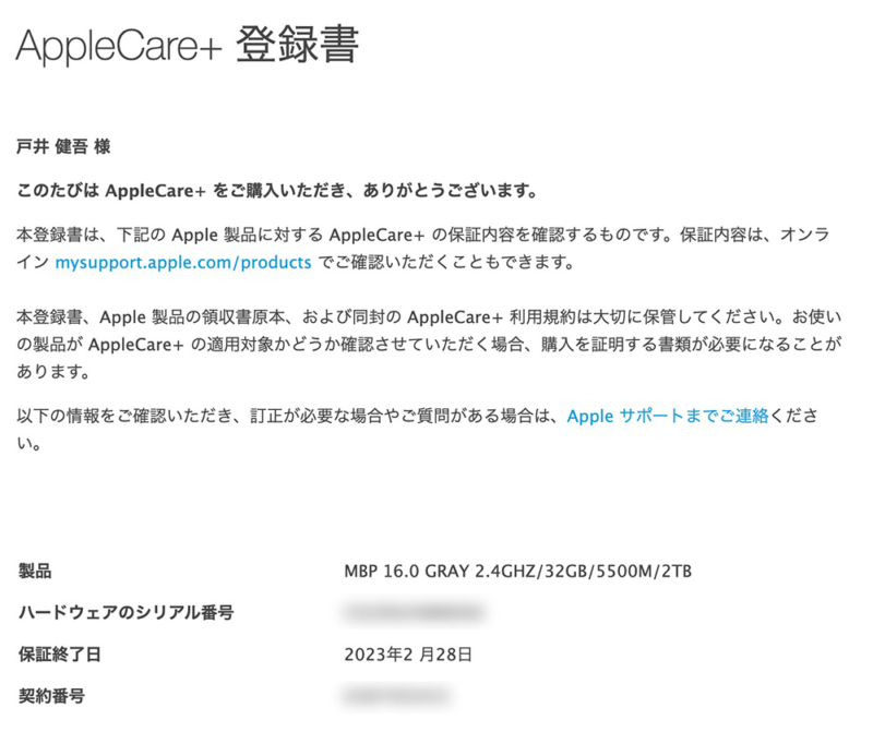 AppleCare+にも加入できる