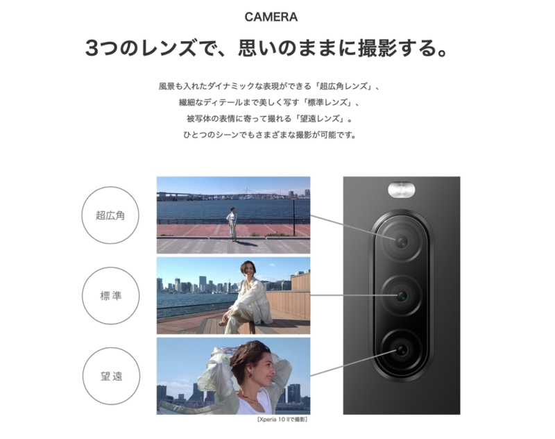 トリプルカメラを採用