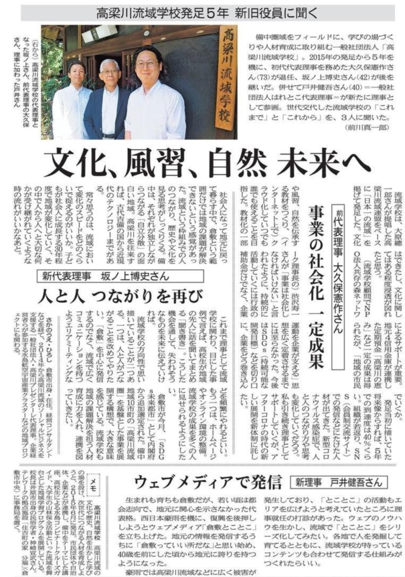 地元紙山陽新聞で記事が掲載される