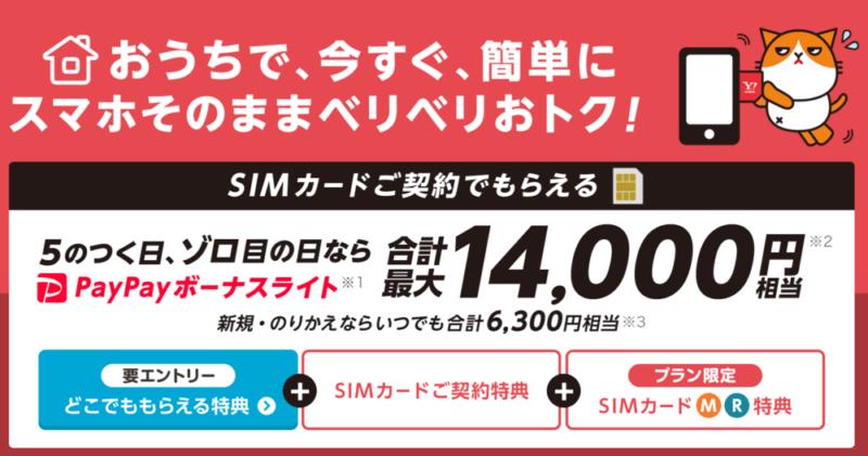 ワイモバイル SIM契約5のつく日キャンペーン
