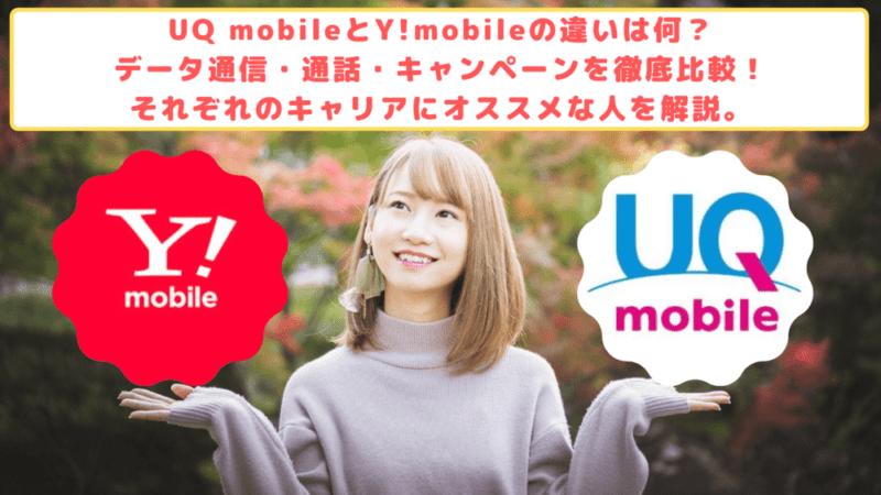 UQ mobile Y!mobile 比較 ゆりちぇるアイキャッチ