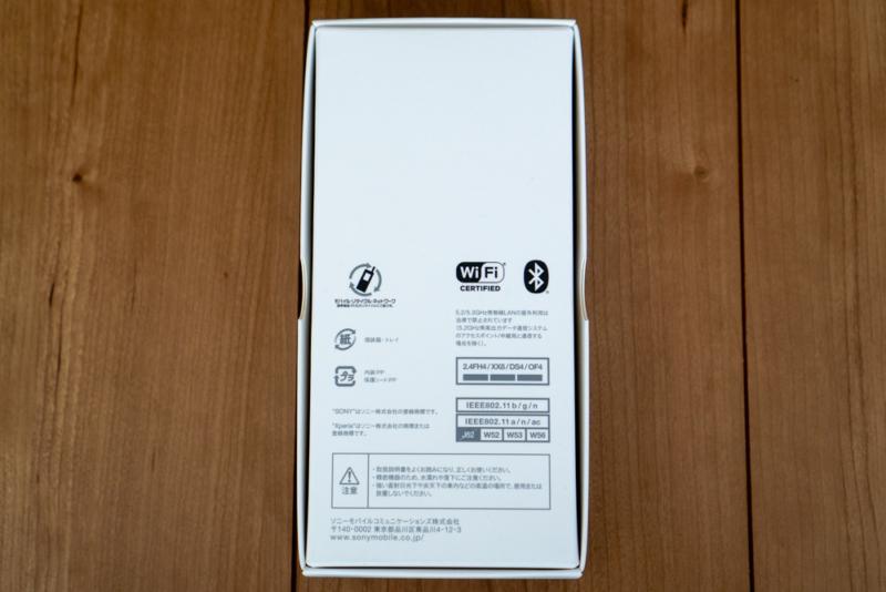 Xperia 10 IIのパッケージ裏面