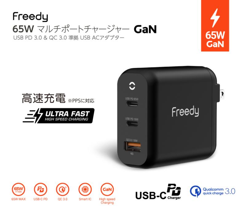 Freedy 65W マルチポートチャージャーGaN(EA1709BK)