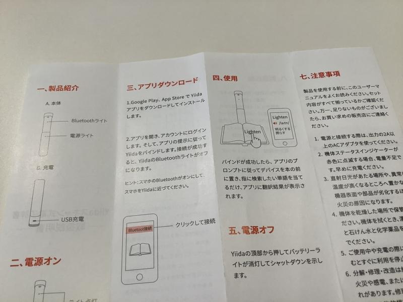 日本語取説