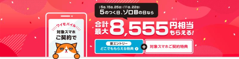 ワイモバイル5のつく日PayPayキャンペーン