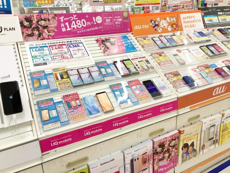 【UQ mobile:長期利用】店頭