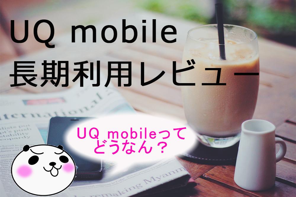 【UQ mobile:長期利用】