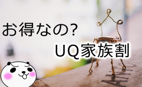 【UQ mobile:家族割】