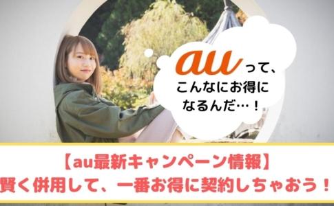 auキャンペーン ゆりちぇるアイキャッチ