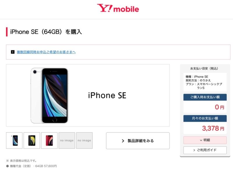 サブブランドでiPhone SE第2世代の販売開始