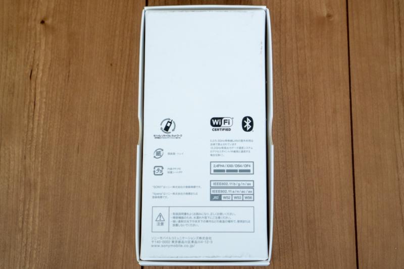 Xperia 1 IIのパッケージ裏面