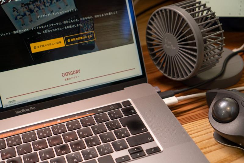 真夏のMacBook Pro熱対策