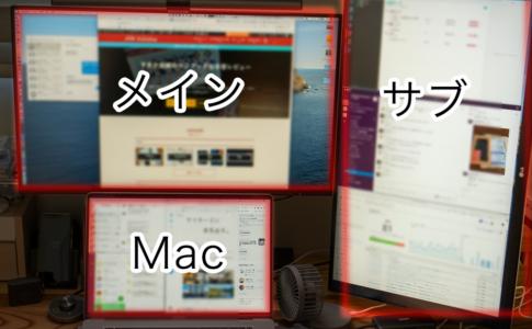Macのアプリ配置を記憶するアプリ「Stay」レビュー