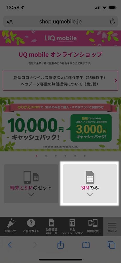【UQ mobileへMNP】SIMのみ