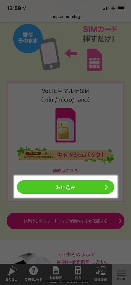 【UQ mobileへMNP】お申込み