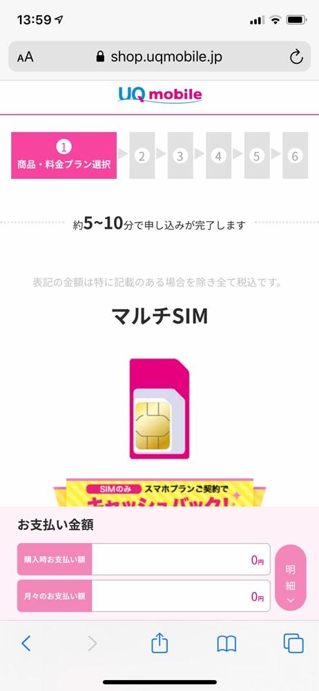 【UQ mobileへMNP】商品・料金プラン選択