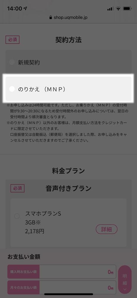 【UQ mobileへMNP】のりかえ(MNP)