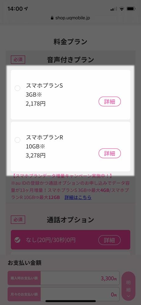 【UQ mobileへMNP】スマホプラン
