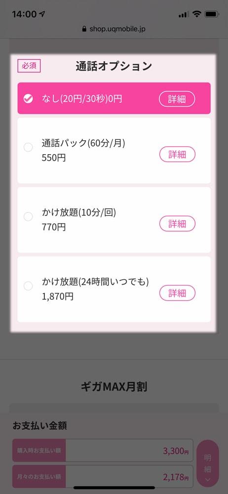 【UQ mobileへMNP】通話オプション