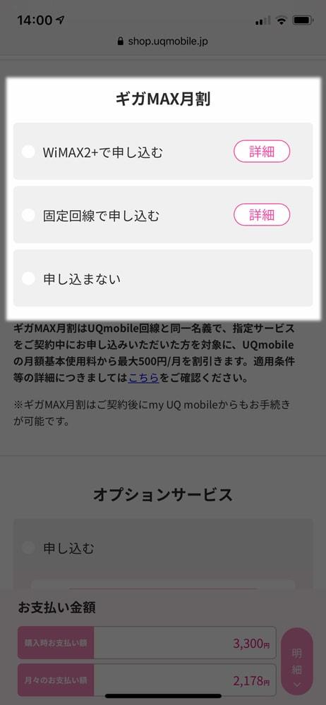 【UQ mobileへMNP】ギガMAX月割