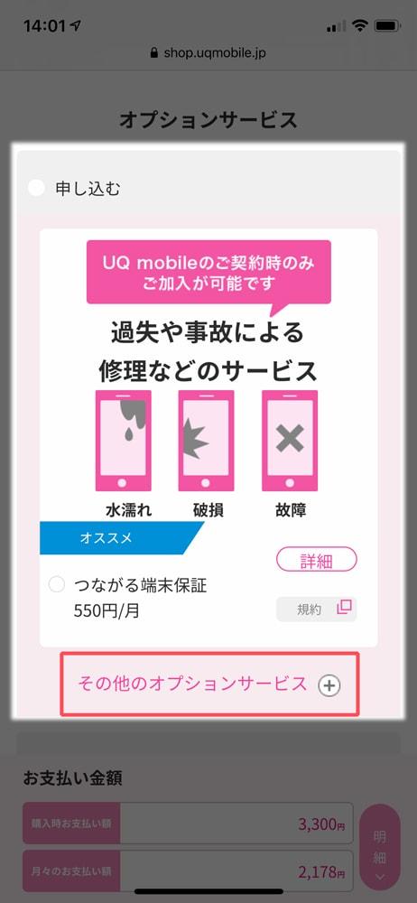 【UQ mobileへMNP】オプションサービス