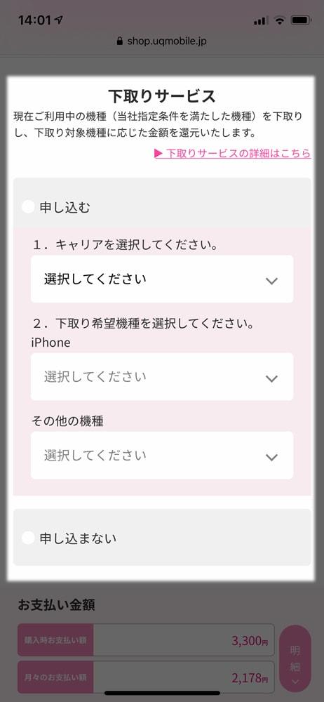 【UQ mobileへMNP】下取りサービス
