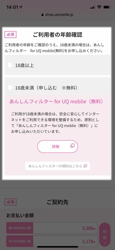 【UQ mobileへMNP】利用者年齢確認