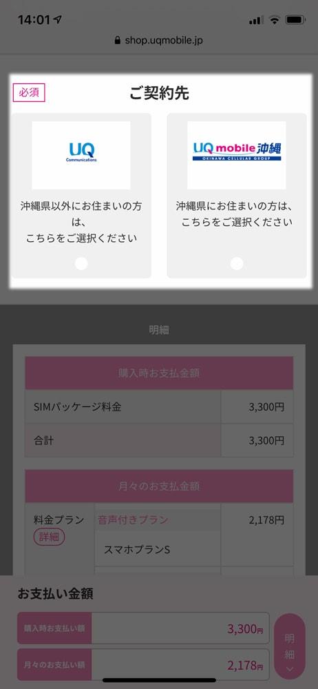 【UQ mobileへMNP】契約先