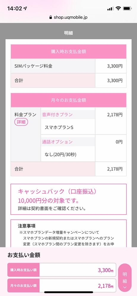 【UQ mobileへMNP】明細