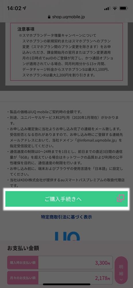 【UQ mobileへMNP】購入手続きへ