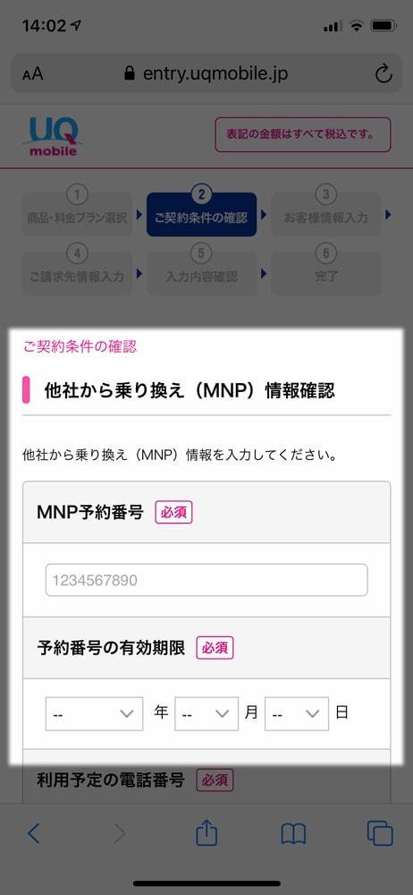 【UQ mobileへMNP】他社からのりかえ(MNP)情報確認
