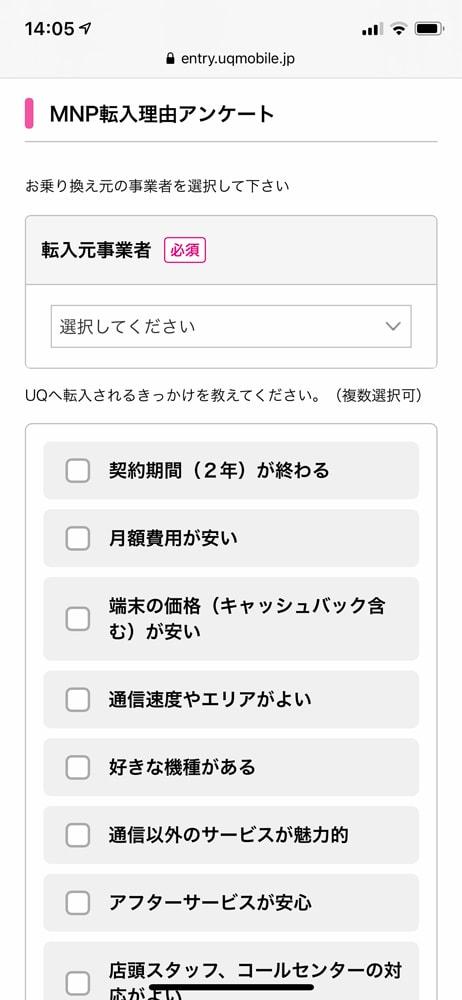 【UQ mobileへMNP】MNP転入理由アンケート