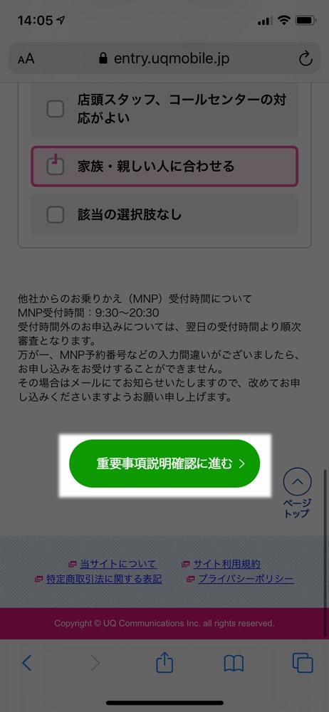 【UQ mobileへMNP】重要事項説明確認に進む