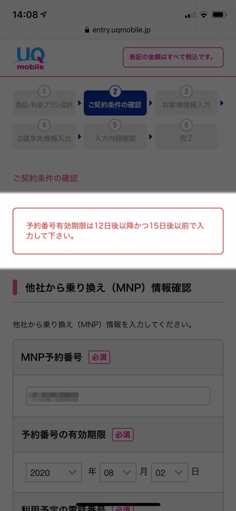 【UQ mobileへMNP】オンランショップでのMNP申込は予約番号発行2日以内