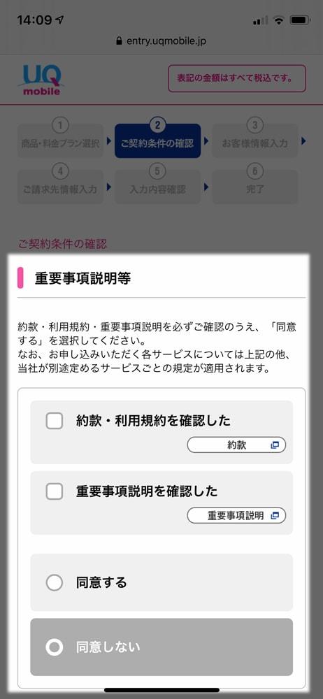 【UQ mobileへMNP】重要事項説明等