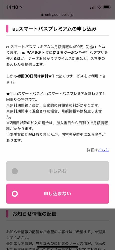 【UQ mobileへMNP】auスマートパスプレミアムの申し込み
