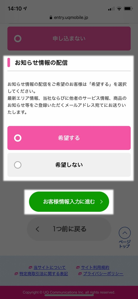 【UQ mobileへMNP】お知らせ情報の配信、お客様情報入力に進む