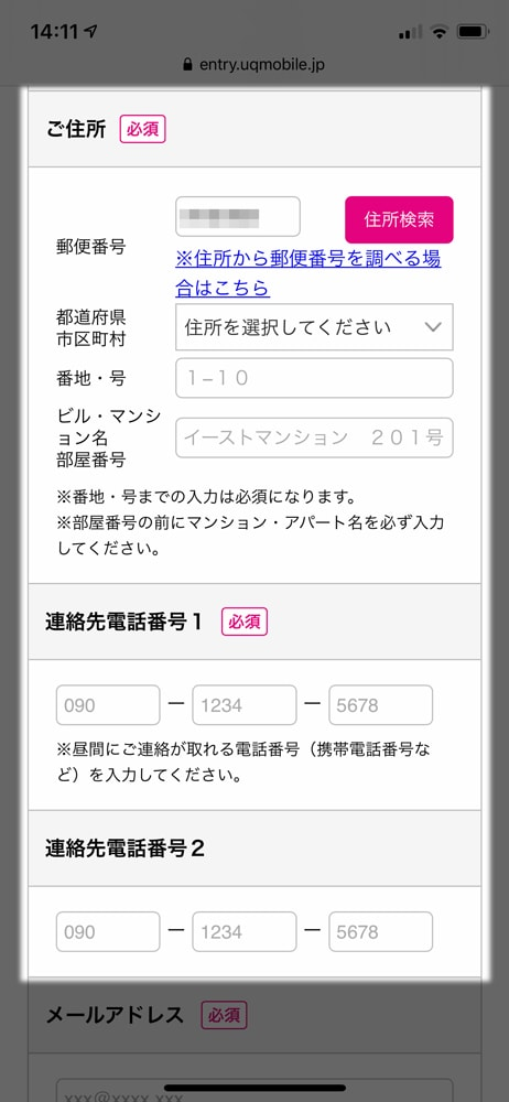 【UQ mobileへMNP】住所、連絡先電話番号