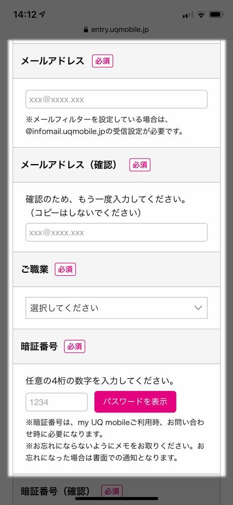 【UQ mobileへMNP】メールアドレス、職業、暗証番号