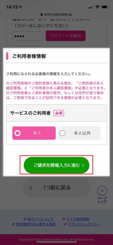 【UQ mobileへMNP】利用者情報