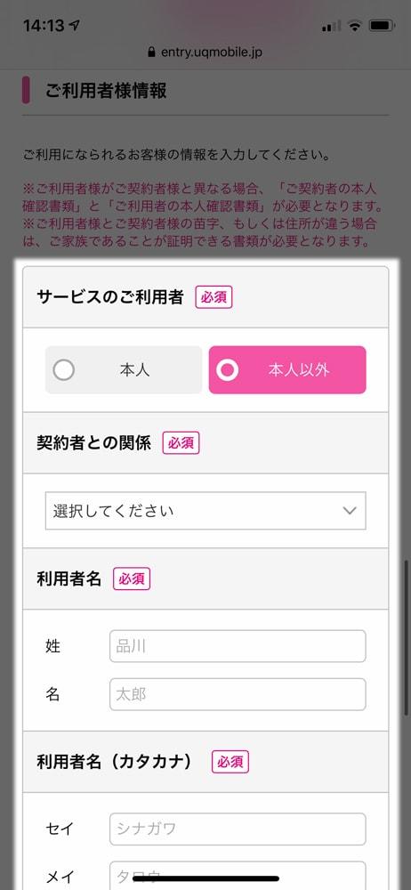 【UQ mobileへMNP】サービスの利用者、契約者との関係、利用者名