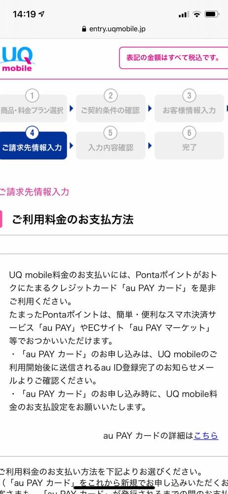 【UQ mobileへMNP】利用料金の支払い方法