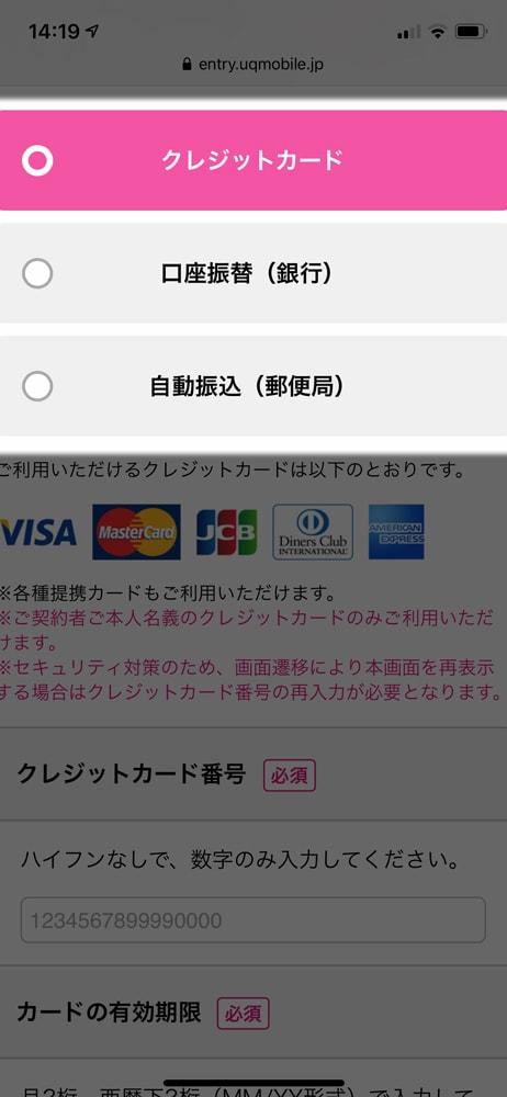 【UQ mobileへMNP】クレジットカード、口座振替、自動振込