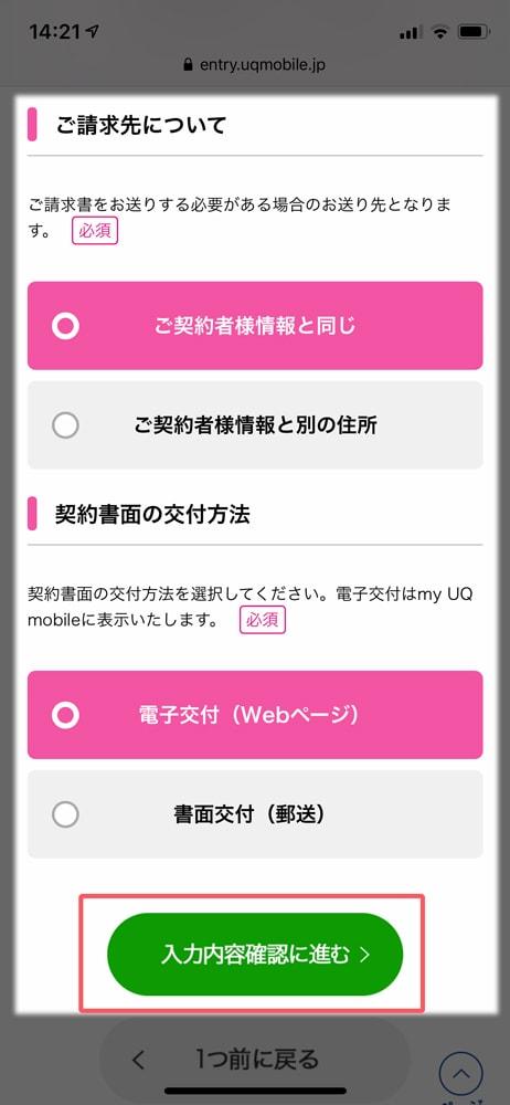 【UQ mobileへMNP】請求先について、契約書面の交付方法